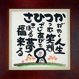 毛利達男 木枠の額(小)