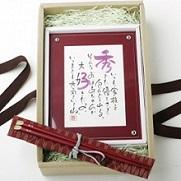 名入り お祝い寿箸セット