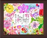 幸せの記録 花畑