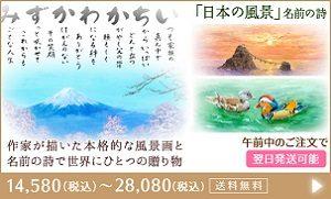 お急ぎ日本の風景名前の詩