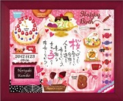 幸せの記録 お菓子の国