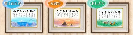 「日本の風景」名前の詩一覧
