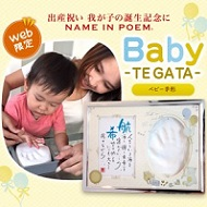 Baby-TE GA TA- ベビー手形