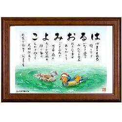 厳選「日本の風景」名前の詩