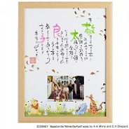 NAME IN POEM with Photo くまのプーさん