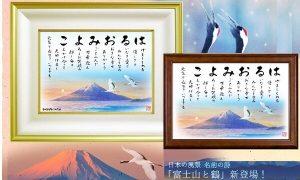 2018富士山と鶴
