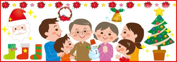 クリスマス特集トップ